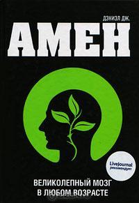 Дэниэль Дж. Амен - Великолепный мозг в любом возрасте