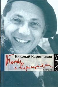 Николай Каретников - Темы с вариациями