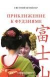 Евгений Штейнер - Приближение к Фудзияме