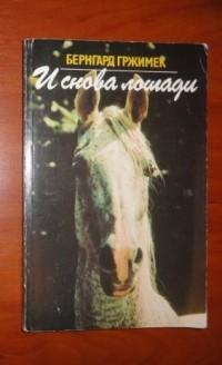 Бернгард Гржимек - И снова лошади
