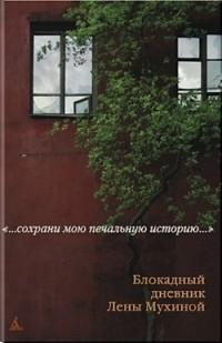Лена Мухина - Сохрани мою печальную историю. Блокадный дневник