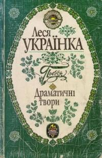 Леся Українка — Поезія. Драматичні твори