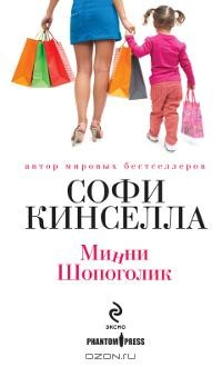 Софи Кинселла — Минни Шопоголик