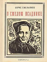 Борис Емельянов — О смелом всаднике: Аркадий Гайдар