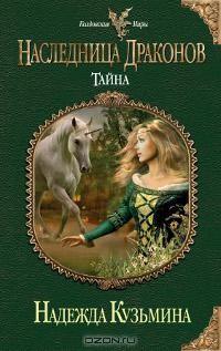 Надежда Кузьмина — Наследница драконов. Тайна