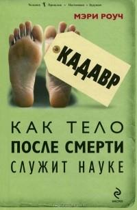 http://j.livelib.ru/boocover/1000489248/l/f3c7/Meri_Rouch__Kadavr._Kak_telo_posle_smerti_sluzhit_nauke.jpg