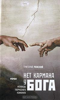 Григорий Ряжский - Нет кармана у Бога