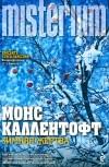 Монс Каллентофт - Зимняя жертва