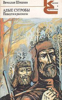 Вячеслав Шишков - Алые сугробы. Повести и рассказы