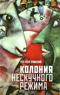 Григорий Ряжский — Колония нескучного режима