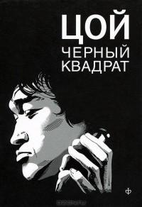А. Долгов - Шевчук. Белый квадрат. Цой. Черный квадрат
