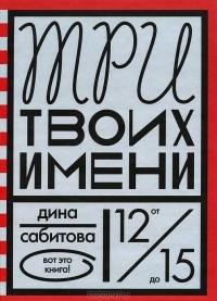http://i.livelib.ru/boocover/1000490470/l/775f/Dina_Sabitova__Tri_tvoih_imeni.jpg