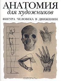 Том Флинт — Анатомия для художников