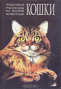 - Необычайные рассказы из жизни животных. Кошки. Львы