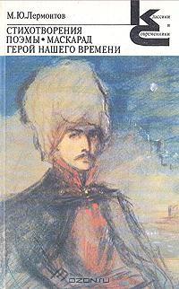 М. Ю. Лермонтов — М. Ю. Лермонтов. Стихотворения. Поэмы. Маскарад. Герой нашего времени