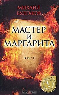Mihail_Bulgakov__Master_i_Margarita.jpg