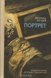Леонид Нечаев - Портрет