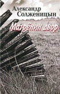 Александр Солженицын - Матренин двор