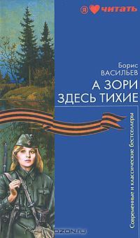 Борис Васильев - А зори здесь тихие. В списках не значился