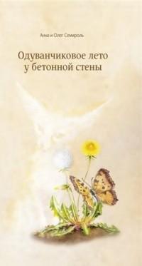 http://j.livelib.ru/boocover/1000492646/l/2212/Anna_i_Oleg_Semirol__Oduvanchikovoe_leto_u_betonnoj_steny.jpg