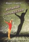 Михаил Андросов - Вольные упражнения