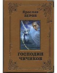 Ярослав Веров - Господин Чичиков
