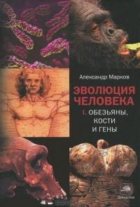 Aleksandr_Markov__Evolyutsiya_cheloveka.