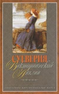 Коути Екатерина, Харса Наталья — Суеверия викторианской Англии