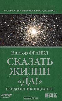 Viktor_Frankl__Skazat_zhizni_quotDaquot.