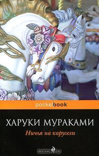Харуки Мураками — Ничья на карусели