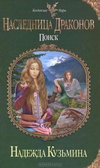 Надежда Кузьмина - Наследница драконов. Поиск