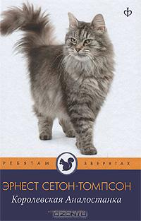 "Конкурс ""Кошка"" - Страница 3 Ernest_SetonTompson__Korolevskaya_Analostanka"