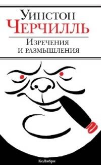 http://i.livelib.ru/boocover/1000495503/l/432e/Uinston_Cherchill__Izrecheniya_i_razmyshleniya.jpg