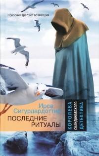 Ирса Сигурдардоттир - Последние ритуалы