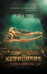 Грэй Ф. Грин — Кетополис. Книга 1. Киты и броненосцы