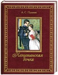Александр Пушкин — Капитанская дочка. Сборник