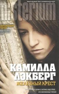 Камилла Лэкберг - Железный крест