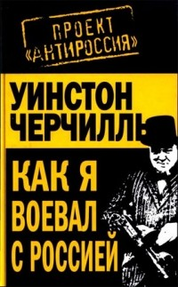 http://i.livelib.ru/boocover/1000496361/l/9ef7/Uinston_Cherchill__Kak_ya_voeval_s_Rossiej.jpg