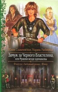 Юлия Славачевская, Марина Рыбицкая - Замуж за Черного Властелина, или Мужики везде одинаковы