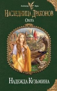 Надежда Кузьмина — Наследница драконов. Охота