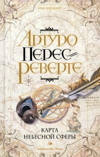 Артуро Перес-Реверте - Карта небесной сферы, или Тайный меридиан
