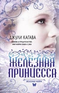 Джули Кагава - Железные фейри. Книга вторая. Железная принцесса
