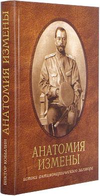 Виктор Кобылин - Анатомия Измены. Истоки антимонархического заговора