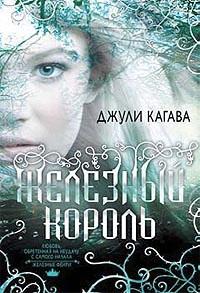 Джули Кагава — Железные фейри. Книга первая. Железный король