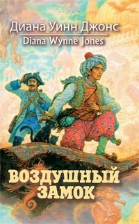 Диана Уинн Джонс - Воздушный замок