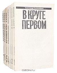 Александр Солженицын - Малое собрание сочинений в 7 томах (комплект)