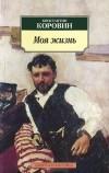 Константин Коровин - Моя жизнь