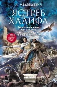 Ксения Павловна Медведевич - Ястреб халифа