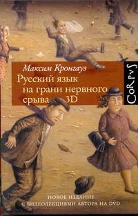 Русский язык на грани нервного срыва 3D, Максим Кронгауз