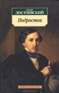 Достоевский Подросток Аудиокнигу